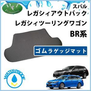スバル レガシィ BR9  BRM ツーリングワゴン アウトバック ゴムラゲッジマット ゴムマット ラバーマット 社外新品