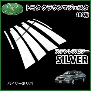 トヨタ クラウン マジェスタ 18系 180系 UZS186 UZS187 ステンレスピラー シルバータイプ バイザー有り用 カスタムパーツ カスタマイズ ドレスアップパーツ|diplanning