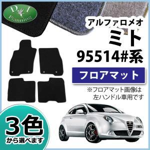 アルファロメオ ミト 95514# フロアマット カーマット DX 社外新品