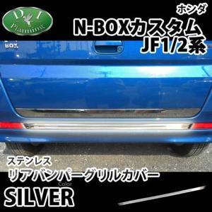 ホンダ NBOXカスタム JF1 JF2 ステンレス リアバンパーグリル アクセサリー カスタマイズ...