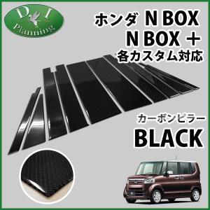 ホンダ NBOX N-BOX  NBOX+ JF1 JF2 カスタム カーボンピラー ブラックタイプ バイザー有り用 カスタムパーツ カスタマイズ ドレスアップ|diplanning