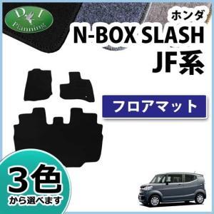 ホンダ N-BOX SLASH JF1 JF2 フロアマット カーマット DXシリーズ 社外新品 diplanning