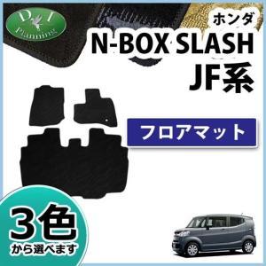 ホンダ N-BOX SLASH JF1 JF2 フロアマット カーマット 織柄シリーズ 社外新品 diplanning