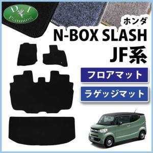 ホンダ N-BOX SLASH JF1 JF2 フロアマット&ラゲッジマット DX 社外新品 diplanning