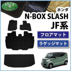 ホンダ N-BOX SLASH JF1 JF2 フロアマット&ラゲッジマット 織柄シリーズ 社外新品 diplanning