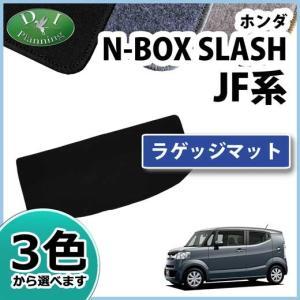 ホンダ N-BOX SLASH JF1 JF2 ラゲッジマット ラゲージマット DXシリーズ 社外新品 diplanning