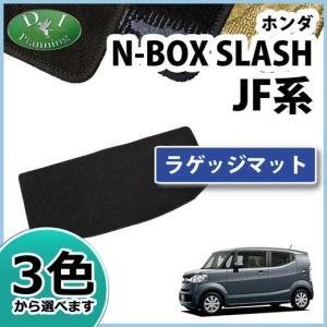 ホンダ N-BOX SLASH JF1 JF2 ラゲッジマット ラゲージマット 織柄シリーズ 社外新品 diplanning