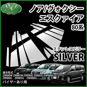トヨタ ノア ヴォクシー エスクァイア 80系 ZRR80W ZRR85W ステンレスピラー シルバータイプ バイザー有り用 カスタムパーツ カスタマイズ ドレスアップ|diplanning