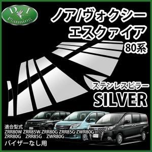トヨタ ノア ヴォクシー エスクァイア 80系 ZRR80W ZRR85W ステンレスピラー シルバータイプ バイザー無し用 カスタムパーツ カスタマイズ ドレスアップ|diplanning