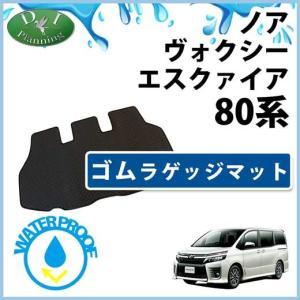 トヨタ ノア・ヴォクシー エスクァイア 80系  ゴムラゲッジマット ゴムマット ラバーマット 社外新品|diplanning