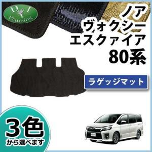 トヨタ ノア ヴォクシー エスクァイア 80系 ラゲッジマット 織柄シリーズ 社外新品|diplanning