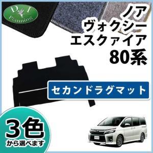 トヨタ ノア ヴォクシー エスクァイア 80系 セカンド ラグマット DX ヴォクシー80系パーツ ヴォクシー80 パーツ|diplanning