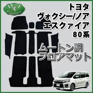トヨタ ノア ヴォクシー エスクァイア 80系 フロアマット&ステップマット 高級ムートン調 ヴォクシー80系 ヴォクシー80 フロアマット パーツ|diplanning