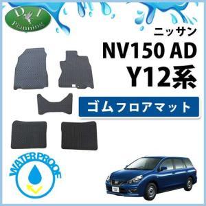 日産 NV150 AD VY12 ゴムフロアマット ラバーマット フロアマット カーマット 自動車マット フロアーマット フロアシートカバー アクセサリー パーツ カー用品|diplanning