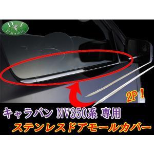 日産 キャラバン NV350 E26 ステンレスドアモールカバー ウェザーストリップカバー カスタムパーツ カスタマイズ ドレスアップパーツ diplanning