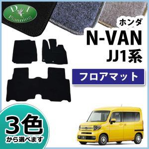 ホンダ N-VAN Nバン JJ1 NVAN N-バン エヌバン フロアマット DX カーマット フロアシートカバー フロアーマット フロアカーペット カー用品 パーツ アクセサリー|diplanning
