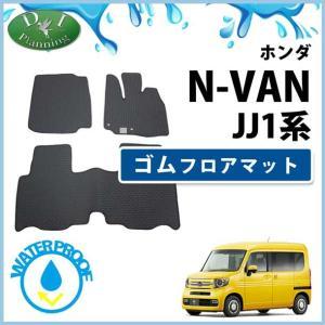 ホンダ N-VAN Nバン JJ1 NVAN  エヌバン ゴムフロアマット  ゴムマット ラバーマット  フロアーマット  ラバーフロアマット フロアシートカバー  カー用品|diplanning