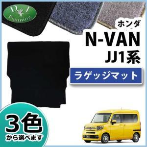 ホンダ N-VAN Nバン JJ1 NVAN N-バン エヌバン ラゲッジマット ラゲージカバー DX ラゲッジスペースマット ラゲッジシート カーゴマット パーツ|diplanning
