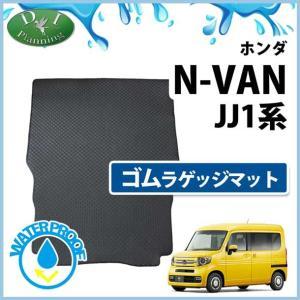 ホンダ N-VAN Nバン JJ1 NVAN  エヌバン ゴムラゲッジマット  ゴムマット ラバーマット  フロアーマット ラゲッジシート ラゲージカバー カー用品|diplanning