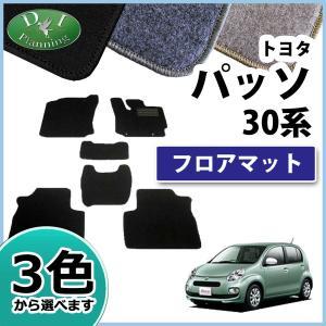 トヨタ パッソ KGC30 ダイハツ ブーン 600系 フロアマット カーマット DX 社外新品|diplanning