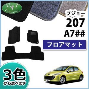 プジョー 207 A7## フロアマット カーマット DX 社外新品|diplanning