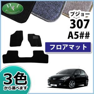 プジョー 307 A5## フロアマット カーマット DX 社外新品|diplanning