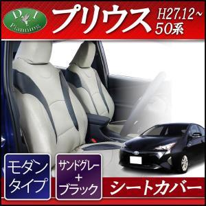 トヨタ プリウス 50系 ZVW50 ZVW51 ZVW55 シートカバー プリウスシートカバー 社外新品 内装パーツ インテリアパーツ  カー用品 自動車パーツ|diplanning