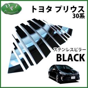 トヨタ プリウス 30系 ZVW30 ステンレスピラー ブラックタイプ バイザー有り用 カスタムパーツ カスタマイズ ドレスアップ|diplanning