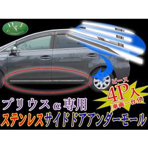 トヨタ プリウスα ZVW40W ZVW41W サイドドアアンダーモール ステンレスパーツ ドアモール ステンレスモール カスタム カスタマイズ ドレスアップパーツ|diplanning