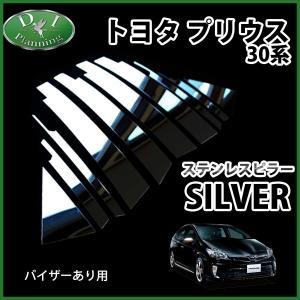 トヨタ プリウス 30系 ZVW30 ステンレスピラー シルバータイプ バイザー有り用 カスタムパーツ カスタマイズ ドレスアップ|diplanning