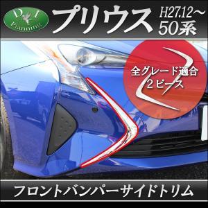 トヨタ プリウス 50系 アクセサリー フロントバンパーサイ...