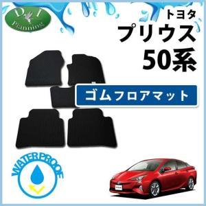 プリウス 50系 ZVW50 ZVW51 ZVW55 プリウスPHV プラグインハイブリッド ZVW52 ゴムフロアマット ゴムマット ラバーマット フロアマット カーマット 自動車マット|diplanning