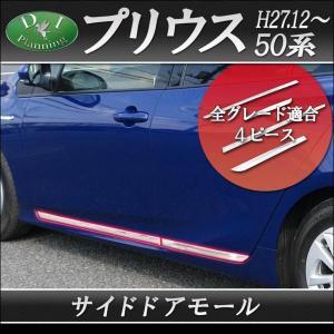 トヨタ プリウス 50系 アクセサリー サイドドアモール 高...