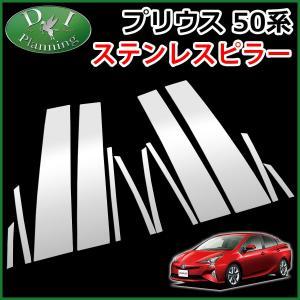トヨタ プリウス ZVW50 ZVW51 ZVW55 ステンレスピラー ピラーカバー ピラーパネル カスタマイズ エアロパーツ アクセサリー ドレスアップ ガーニッシュ|diplanning