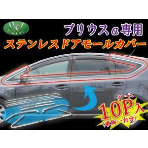 トヨタ プリウスα ZVW40W ZVW41W ステンレスドアモール ウェザーストリップカバー カスタムパーツ カスタマイズ ドレスアップパーツ diplanning