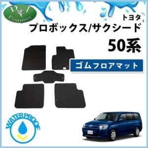 トヨタ プロボックス サクシード NCP58G NCP59G ゴムマット フロアマット 社外新品|diplanning