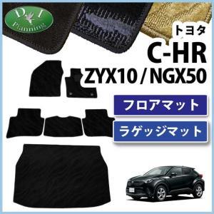 トヨタ C-HR CHR ZYX10 NGX50 フロアマット & ラゲッジマット 織柄シリーズ カ...