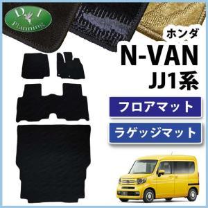 ホンダ N-VAN Nバン JJ1 NVAN N-バン エヌバン フロアマット & ラゲージマット 織柄S カーマット フロアーシートカバー フロアーマット アクセサリー|diplanning