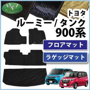 トヨタ ルーミー タンク M900A M910A ダイハツ トール スバル ジャスティ フロアマット& ラゲッジマット  織柄S カーマット 自動車マット フロアーマット|diplanning