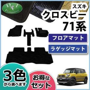 スズキ クロスビー XBEE MN71S フロアマット & ラゲッジマット 織柄S カーマット フロアーマット フロアカーペット 自動車マット パーツ カー用品|diplanning