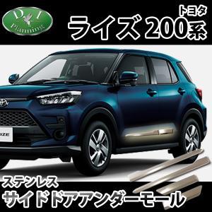 トヨタ ライズ RAIZE A200A A210A ステンレス サイドドアアンダーモール アクセサリ...