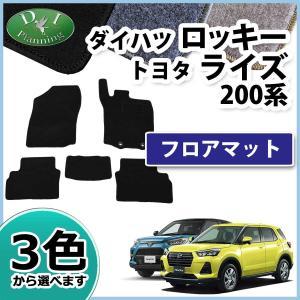 ダイハツ ロッキー A200S A210S トヨタ ライズ A200A A210A フロアマット DX カーマット フロアシートカバー フロアーマット フロアカーペット カー用品 パーツ|diplanning