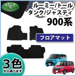 トヨタ ルーミー タンク M900A M910A ダイハツ トール スバル ジャスティ フロアマット DXシリーズ カーマット 自動車マット フロアシートカバー|diplanning