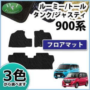 トヨタ ルーミー タンク M900A M910A ダイハツ トール スバル ジャスティ フロアマット 織柄シリーズ カーマット 自動車マット フロアーマット|diplanning