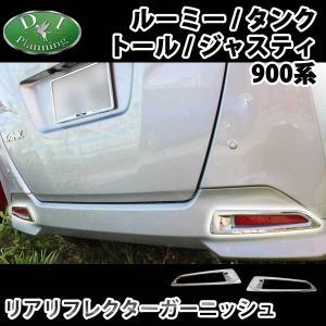 トヨタ ルーミー タンク M900A M910A ダイハツ トール スバル ジャスティ リアリフレクターガーニッシュ リフレクターリング カスタマイズ エアロパーツ|diplanning