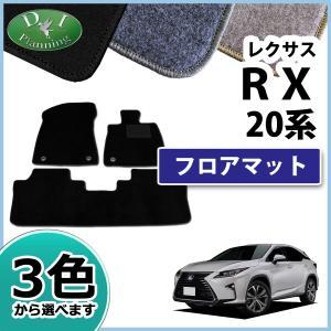 レクサス RX 20系 RX200T RX450H GYL25W GYL20W AGL25W AGL20W  フロアマット カーマット DXシリーズ 自動車マット フロアーマット パーツ|diplanning