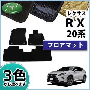 レクサス RX 20系 RX200T RX450H GYL25W GYL20W AGL25W AGL20W  フロアマット カーマット 織柄シリーズ 自動車マット フロアーマット パーツ|diplanning