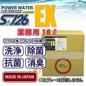 送料無料 パワーウォーター EX S-126エクストラ【18L詰め替え用】高機能 アルカリ電解水クリーナー 洗浄剤 除菌 抗菌 消臭 安心の日本製|diplanning