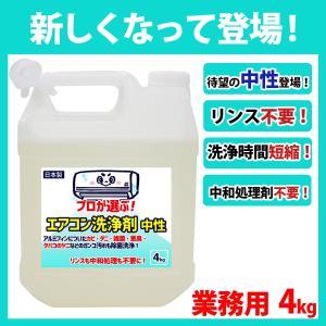 プロが選ぶ エアコン洗浄剤 中性  アルミフィンを 強力洗浄 除菌 消臭 バクテリア カビ ダニ ガンコ汚れ 除去 クリーニング リンス不要|diplanning