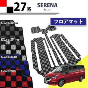 日産 新型セレナ C27 GC27 GFC27 GNC27 GFNC27 27系 ランディ フロアマット チェック柄 シリーズ カーマット 社外新品 自動車マット フロアーマット|diplanning